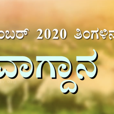 kannada promise word